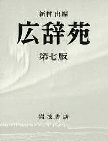広辞苑/新村出【合計3000円以上で送料無料】
