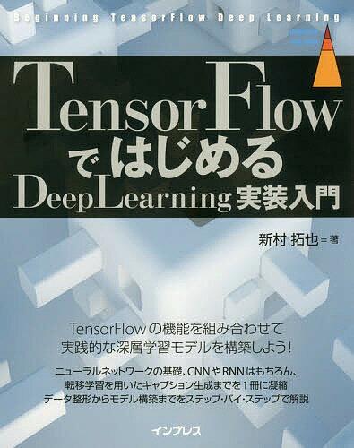 TensorFlowではじめるDeepLearning実装入門/新村拓也【2500円以上送料無料】