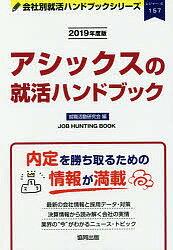 アシックスの就活ハンドブック JOB HUNTING BOOK 2019年度版/就職活動研究会【2500円以上送料無料】