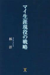 マイ生涯現役の戦略/林洋【2500円以上送料無料】