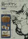 猫のダヤンレジカゴバッグBOOK【合計3000円以上で送料無料】