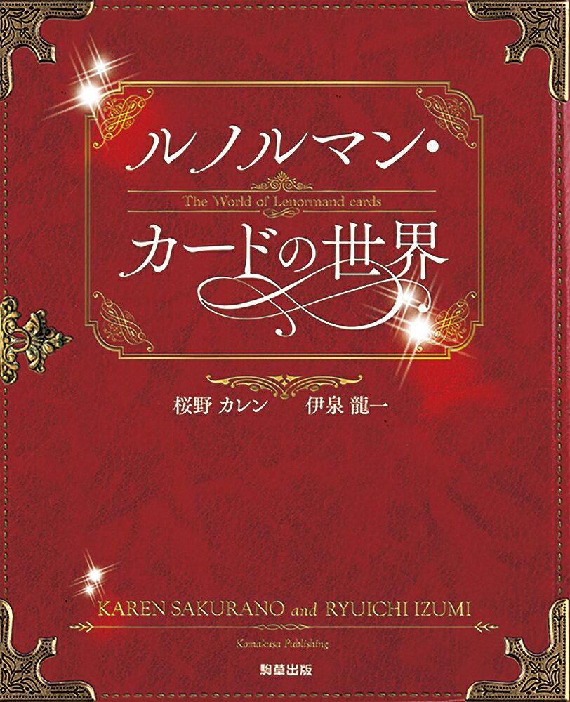 ルノルマン・カードの世界/伊泉龍一/桜野カレン