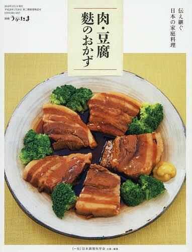 伝え継ぐ日本の家庭料理 肉・豆腐・麩のおかず 2018年3月号 【うかたま別冊】【雑誌】【2500円以上送料無料】