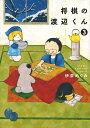 将棋の渡辺くん 3/伊奈めぐみ【合計3000円以上で送料無料】