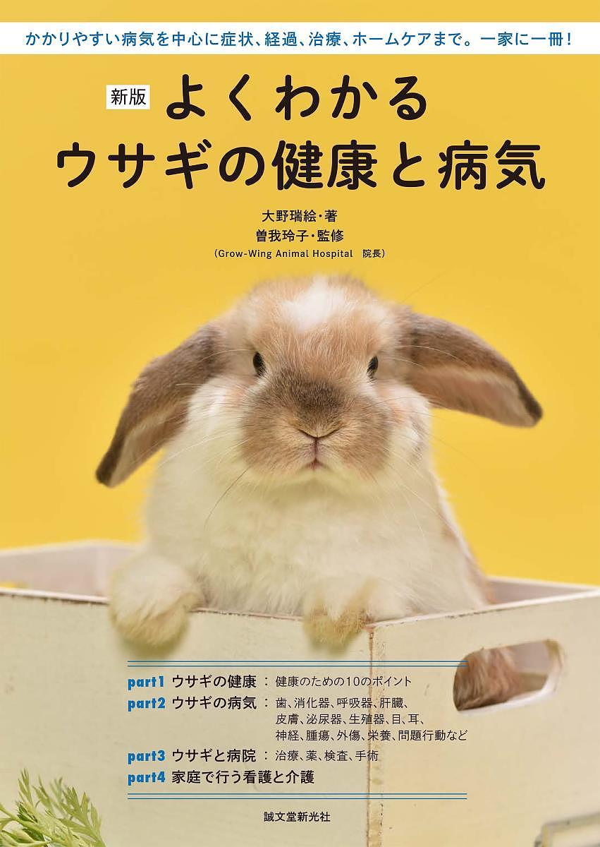 よくわかるウサギの健康と病気 かかりやすい病気を中心に症状、経過、治療、ホームケアまで。一家に一冊!/大野瑞絵/曽我玲子【2500円以上送料無料】