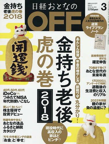 日経おとなのOFF 2018年3月号【雑誌】【2500円以上送料無料】
