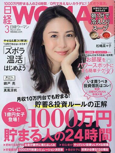 日経ウーマン 2018年3月号【雑誌】【2500円以上送料無料】