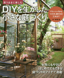 思うままに楽しむDIYを生かした小さな庭づくり/有福創【3000円以上送料無料】