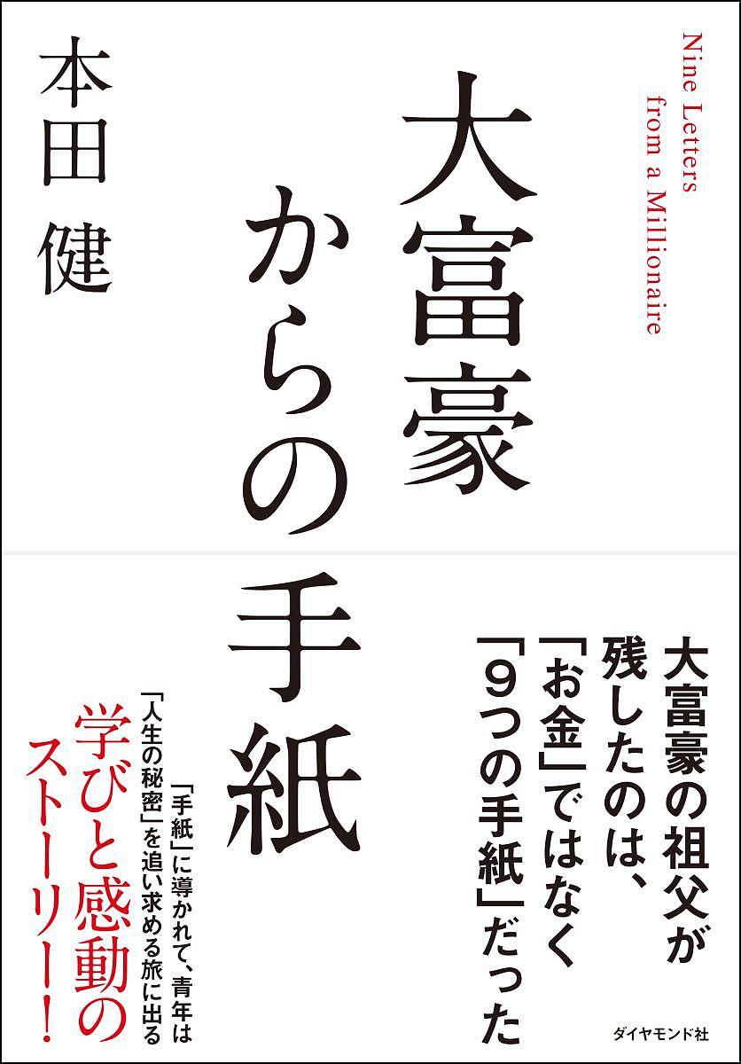 大富豪からの手紙/本田健【2500円以上送料無料】