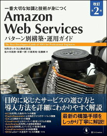 Amazon Web Servicesパターン別構築・運用ガイド 一番大切な知識と技術が身につく The Best Developers Guide of AWS for Professional Engineers/佐々木拓郎/林晋一郎/小西秀和
