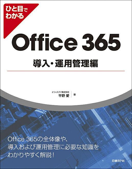 ひと目でわかるOffice 365導入・運用管理編/平野愛