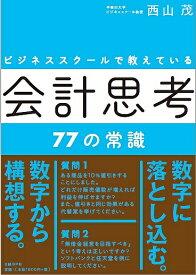 ビジネススクールで教えている会計思考77の常識/西山茂【合計3000円以上で送料無料】