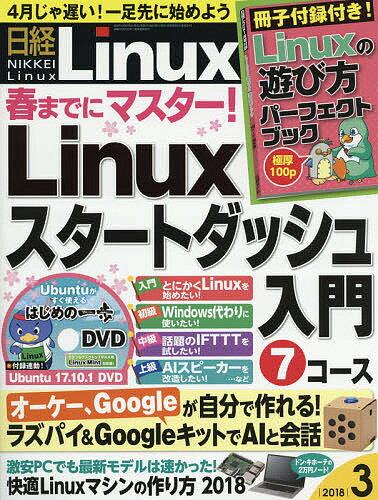 日経Linux 2018年3月号【雑誌】【2500円以上送料無料】