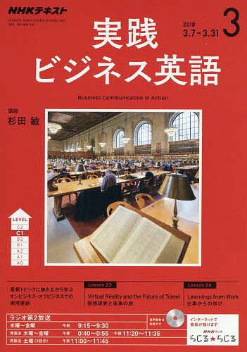NHKラジオ実践ビジネス英語 2018年3月号【雑誌】【2500円以上送料無料】