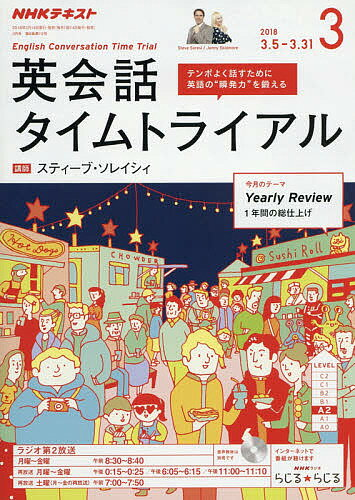 NHKラジオ英会話タイムトライアル 2018年3月号【雑誌】【2500円以上送料無料】
