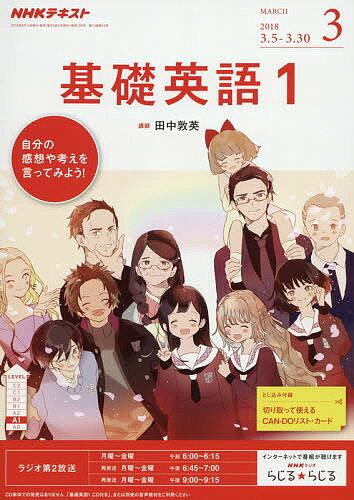 NHK ラジオ基礎英語1 2018年3月号【雑誌】【2500円以上送料無料】