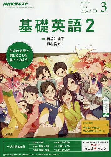 NHK ラジオ基礎英語2 2018年3月号【雑誌】【2500円以上送料無料】