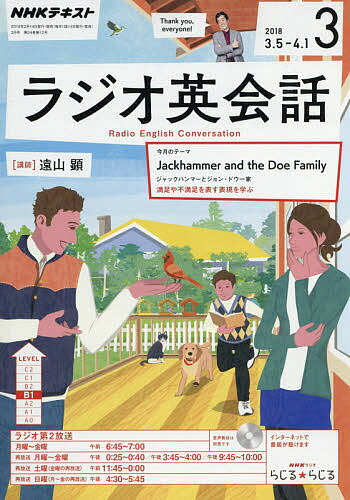 NHKラジオラジオ英会話 2018年3月号【雑誌】