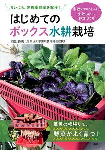 はじめてのボックス水耕栽培 まいにち、無農薬野菜を収穫!/岡部勝美【合計3000円以上で送料無料】