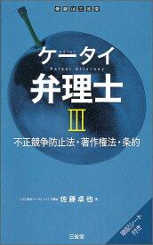 ケータイ弁理士 3/佐藤卓也【合計3000円以上で送料無料】