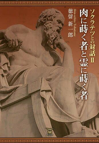 ソクラテツとの対話 2/徳留新一郎【2500円以上送料無料】
