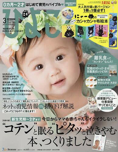 ひよこクラブ 2018年3月号【雑誌】【2500円以上送料無料】