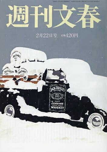 週刊文春 2018年2月22日号【雑誌】【2500円以上送料無料】