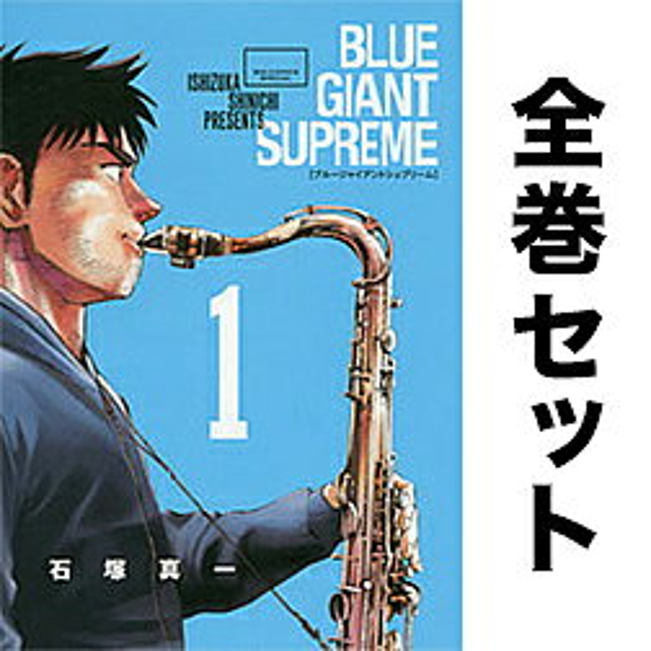 BLUE GIANT SUPREME 全巻セット 1−5巻/石塚真一【3000円以上送料無料】