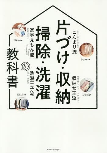 【店内全品5倍】片づけ・収納・掃除・洗濯の教科書【3000円以上送料無料】