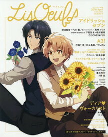 LisOeuf♪ vol.08(2018.April)【3000円以上送料無料】