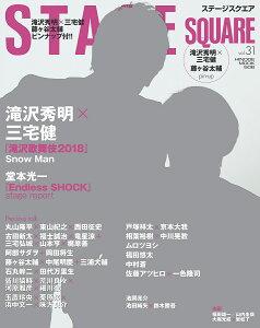 ステージスクエア vol.31【3000円以上送料無料】