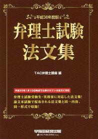 弁理士試験法文集 平成30年度版/TAC弁理士講座【合計3000円以上で送料無料】