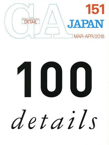 【100円クーポン配布中!】GA JAPAN 151(2018MAR−APR)