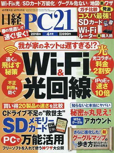 日経PC21 2018年4月号【雑誌】【2500円以上送料無料】