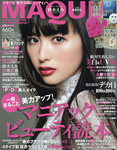 MAQUIA(マキア) 2018年4月号【雑誌】【2500円以上送料無料】