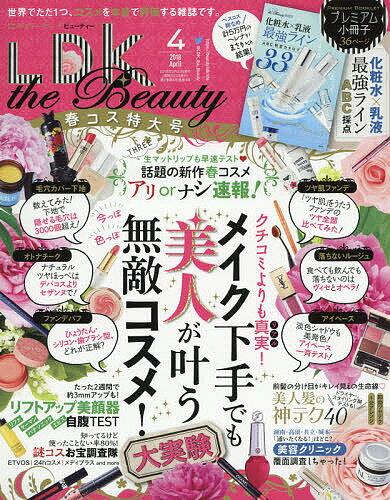 LDK the Beauty 2018年4月号【雑誌】【2500円以上送料無料】