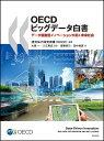 OECDビッグデータ白書 データ駆動型イノベーションが拓く未来社会/経済協力開発機構/大磯一/入江晃史