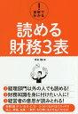 図解でわかる!読める財務3表/平木敬【2500円以上送料無料】