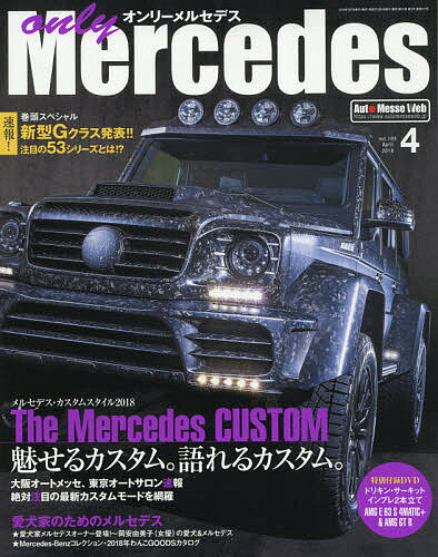 オンリーメルセデス 2018年4月号【雑誌】【2500円以上送料無料】