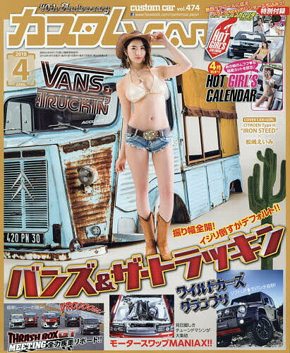 カスタムカー 2018年4月号【雑誌】【2500円以上送料無料】