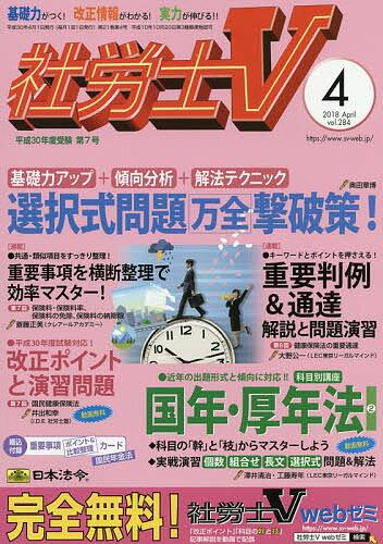 社労士V 2018年4月号【雑誌】【2500円以上送料無料】