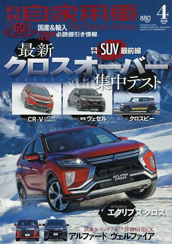 月刊自家用車 2018年4月号【雑誌】【2500円以上送料無料】