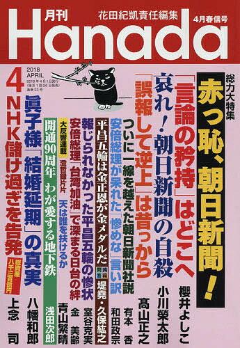 月刊Hanada 2018年4月号【雑誌】【2500円以上送料無料】