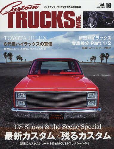 Custom TRUCKS MAG. 2018年4月号【雑誌】【2500円以上送料無料】