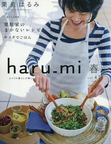 栗原はるみharu_mi 2018年4月号【雑誌】
