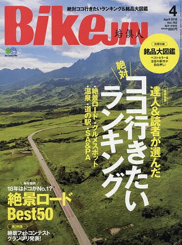 BikeJIN(ばいくじん) 2018年4月号【雑誌】【2500円以上送料無料】