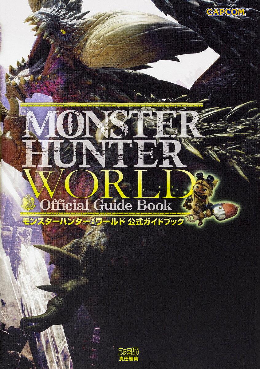 モンスターハンター:ワールド公式ガイドブック/ファミ通【2500円以上送料無料】