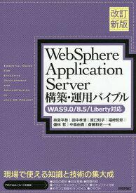 WebSphere Application Server構築・運用バイブル/串宮平恭/田中孝清/原口知子【合計3000円以上で送料無料】