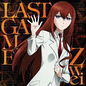 LAST GAME(TVアニメ『シュタインズ・ゲート ゼロ』EDテーマ)/Zwei【3000円以上送料無料】
