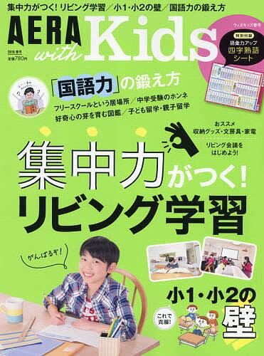 AERA with Kids 2018年4月号【雑誌】【2500円以上送料無料】